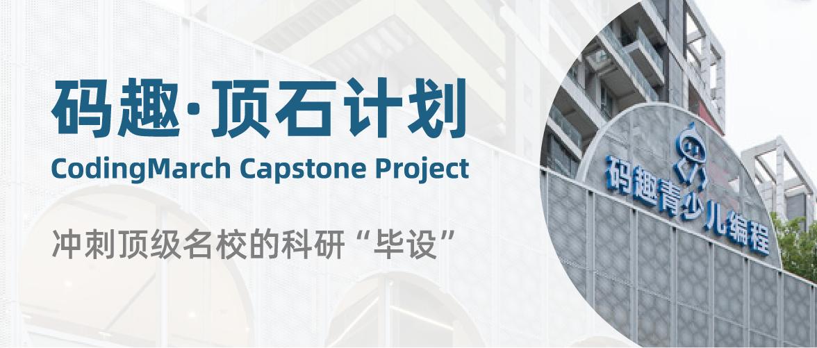 """顶石计划·Capstone Project冲刺顶级名校的科研""""毕设"""""""